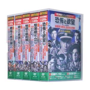 戦争映画パーフェクトコレクション Vol.4 全5巻 DVD50枚組 (収納ケース付)セット|csc-online-store