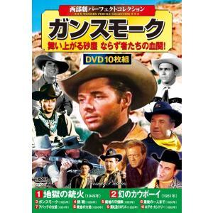 西部劇 パーフェクトコレクション ガンスモーク DVD10枚組セット|csc-online-store