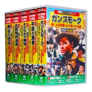 西部劇 パーフェクトコレクション Vol.6 全5巻 DVD50枚組(収納ケース付)セット