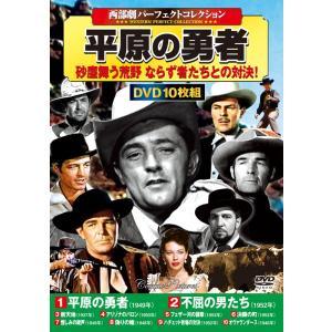 西部劇 パーフェクトコレクション 平原の勇者 DVD10枚組セット csc-online-store