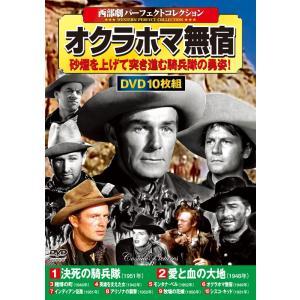西部劇 パーフェクトコレクション オクラホマ無宿 DVD10枚組セット|csc-online-store