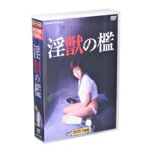 女は、なぜ 犯されたのか・・・ 男は、いかに欲望を満たしたのか・・・ ●淫獣の檻 DVD7枚組BOX...