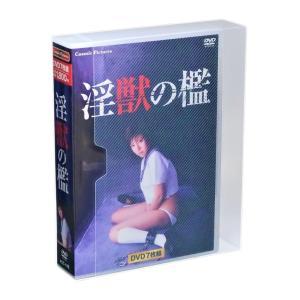 淫獣の檻 DVD7枚組BOX (ケース付)セット|csc-online-store