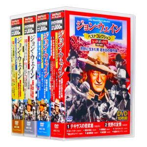 ジョン・ウェイン ベストコレクション 若き日の西部劇傑作集 全4巻 DVD40枚組 (収納ケース付)セット|csc-online-store