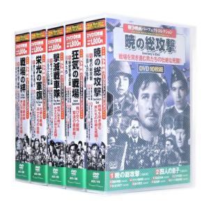 戦争映画パーフェクトコレクション Vol.5 全5巻 DVD50枚組 (収納ケース付)セット|csc-online-store