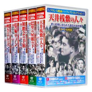 フランス映画 パーフェクトコレクション 全5巻 DVD50枚組 (収納ケース付)セット csc-online-store