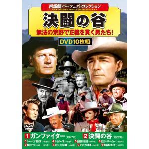 西部劇 パーフェクトコレクション 決闘の谷 DVD10枚組セット csc-online-store