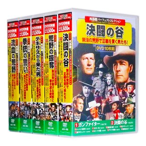 西部劇 パーフェクトコレクション Vol.7 全5巻 DVD50枚組 (収納ケース付)セット|csc-online-store