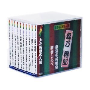 上方落語名人選 珍品抱腹 上方お色気噺 CD全10巻 (収納ケース付)セット csc-online-store