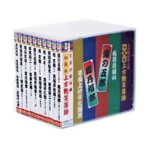 上方落語名人選 上方お色気噺 秘蔵版 上方艶笑落語 CD全10巻 (収納ケース付)セット