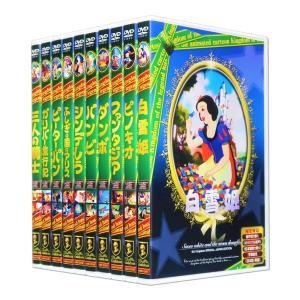 ディズニーにより製作されたアニメーション 世界名作映画 DVD全10巻(収納ケース付)  1. 白雪...