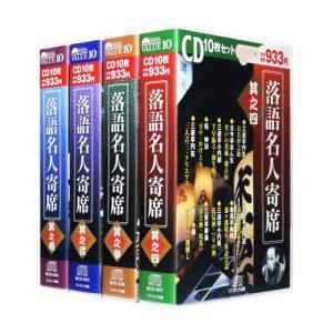 落語名人寄席 全4巻 CD40枚組 セット|csc-online-store