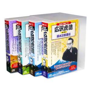 浪曲 広沢虎造 全4巻 CD32枚組 (収納ケース付)セット|csc-online-store