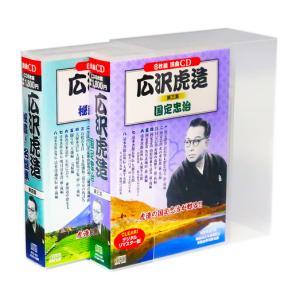 浪曲 広沢虎造 国定忠治・秘蔵!名盤集 CD16枚組 (収納ケース付)セット csc-online-store