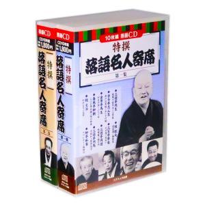 特撰 落語名人寄席 第1-2集 全2巻 CD20枚組 (収納ケース)セット csc-online-store