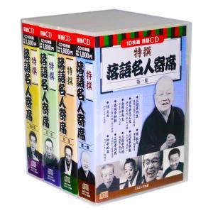 特撰 落語名人寄席 全4巻 CD40枚組 (収納ケース)セット csc-online-store
