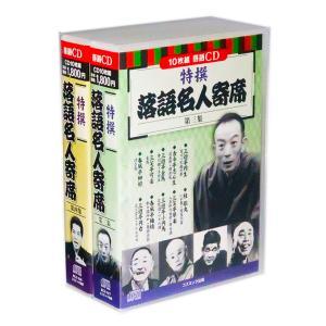 特撰 落語名人寄席 第3-4集 全2巻 CD20枚組 (収納ケース)セット csc-online-store