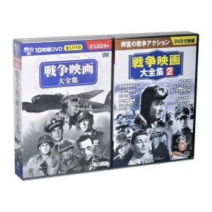 戦争映画 大全集 全2巻 DVD20枚組 (収納ケース付) セット|csc-online-store