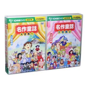 名作童話大全集 33話プラス30話収録 全2巻 DVD20枚組 (収納ケース付) セット|csc-online-store