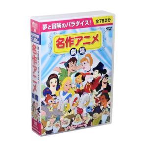 名作アニメ 劇場 (DVD10枚組)セット