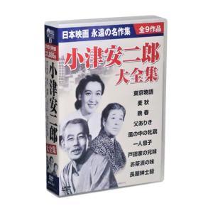 小津安二郎 大全集 日本映画 永遠の名作集 DVD全9枚組 セット|csc-online-store