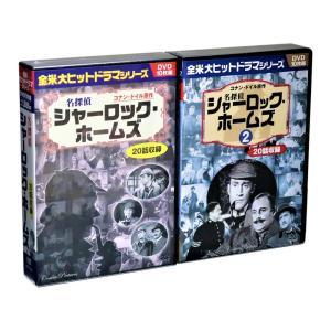 シャーロック・ホームズ 全2巻 DVD20枚組 (収納ケース付) セット|csc-online-store