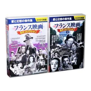 フランス映画 全2巻 DVD20枚組 (収納ケース付) セット