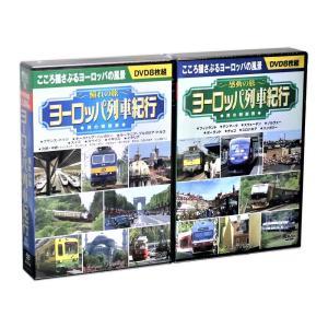 ヨーローッパ列車紀行 全2巻 DVD16枚組 (収納ケース付) セット|csc-online-store