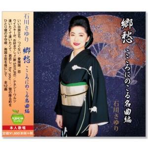 石川さゆり 郷愁 こころにのこる名曲編 (CD)