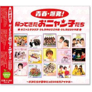 青春・爆発!帰ってきたおニャン子たち (CD)