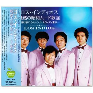 ロス・インディオス 魅惑の昭和ムード歌謡 (CD)