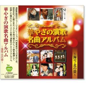 華やぎの演歌名曲アルバム (CD)