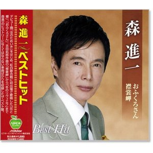 森進一 ベストヒット (CD)