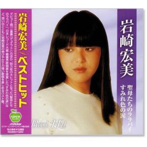 岩崎宏美 ベストヒット (CD)