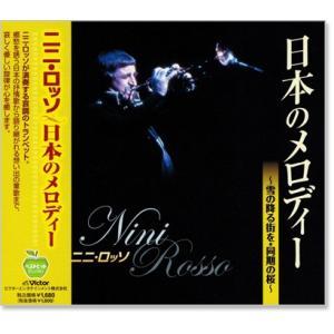 ニニ・ロッソ 日本のメロディー (CD)|csc-online-store