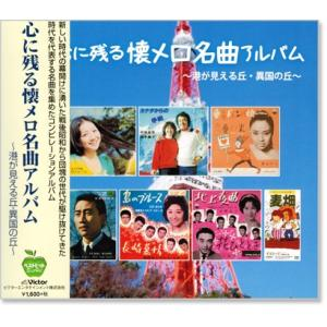 1. 港が見える丘 (平野愛子:モノラル) 2. 北上夜曲 (多摩幸子/和田弘とマヒナスターズ:モノ...