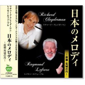 リチャード・クレイダーマン& レイモン・ルフェーブル 日本のメロディ (CD)|csc-online-store