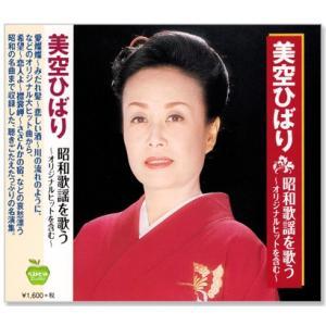 美空ひばり 昭和歌謡を歌う (CD)