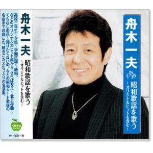 舟木一夫 昭和歌謡を歌う 〜オリジナルヒットを含む〜 (CD)