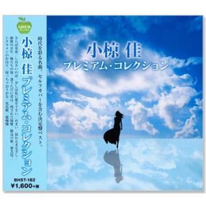 小椋佳 プレミアム・コレクション (CD)