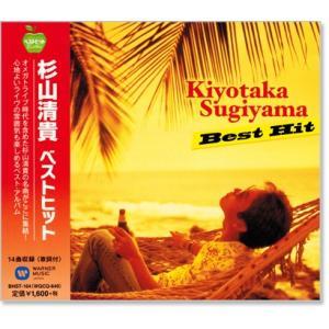 杉山清貴 ベストヒット CD の商品画像