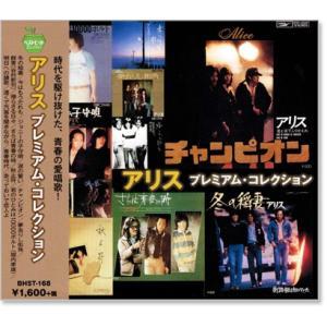 アリス プレミアム・コレクション (CD)