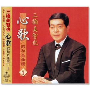 三橋美智也 心歌 昭和名曲 撰 1 (CD)