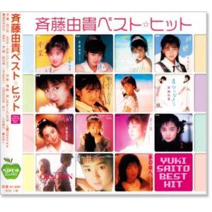 斉藤由貴 ベスト・ヒット (CD)|csc-online-store