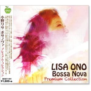 小野リサ ボサノバ プレミアム・コレクション (CD)|csc-online-store