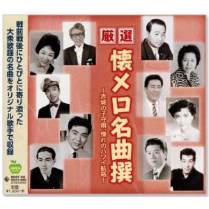 厳選 懐メロ名曲撰 赤城の子守唄、憧れのハワイ航路 (CD)
