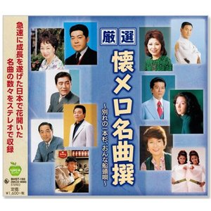 厳選 懐メロ名曲撰 別れの一本杉、おんな船頭唄 (CD)
