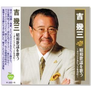 吉幾三 昭和歌謡を歌う (CD)