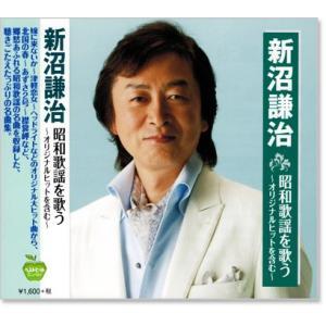 新沼謙治 昭和歌謡を歌う 〜オリジナルヒットを含む〜 (CD)
