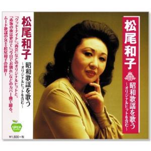 松尾和子 昭和歌謡を歌う 〜オリジナルヒットを含む〜 (CD)